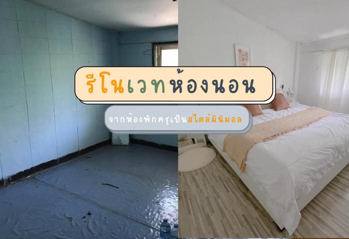 รีโนเวทห้องพักครูเป็นห้องนอนสไตล์มินิมอล